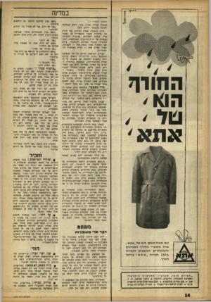 העולם הזה - גליון 1370 - 11 בדצמבר 1963 - עמוד 14   במדיש החודר הוא׳ א תא (המשן מעמוד )11 המזכיר הכללי, אהרון בקר, וראש המחלקה לאיגוד מקצועי, ירוחם משל. לדיון הועמדה שאלה יסודית: איך לחלץ את מדיניות השכר
