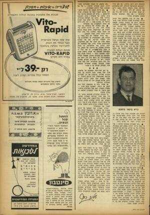 העולם הזה - גליון 1370 - 11 בדצמבר 1963 - עמוד 3   מתאימה הוא ה־( 22 טוטו) ,וגם כאן צריך להשתמש בתחמושת הרגילה, ולא בתחמושת החדישה בעלת עוצמה גדולה ( 1600ר״ש) אם, איפוא, לא היה משתיק־קול — איך לא שמעו העדים את