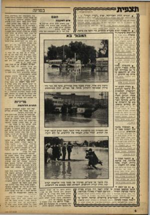 העולם הזה - גליון 1370 - 11 בדצמבר 1963 - עמוד 6   תצפית כל הזכויות שסודות • יתחדש הלחץ האמריקאי, סביב ״העניין העדין״ .אף כי הנשיא ג׳ונסון תלוי יותר בקולות הבוחרים היהודיים, מאשר ניבאו לנשיא קנדי המנוח, לא