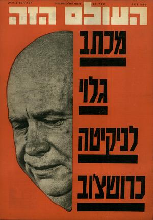 העולם הזה - גליון 1371 - 18 בדצמבר 1963 - עמוד 1 |