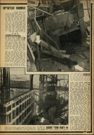 העולם הזה - גליון 1371 - 18 בדצמבר 1963 - עמוד 10 | 111 מ התמונות הבלעדיות על גג הקומה הרביעית. סיפר ג׳ורג׳י קאמאל 24 גבה־קומה ושרירי, כשפניו עדיין מגואלות בדם הפצועים והדרוגים :״לפני גמר העבודה ניגשנו להרמת