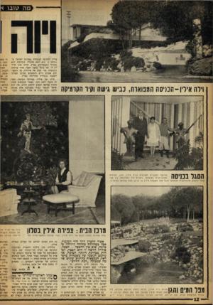 העולם הזה - גליון 1371 - 18 בדצמבר 1963 - עמוד 12 | וילה אילין־הבניסה המפוארת, כביש גישה וקיר הקרמיקה עדיין לתקופה הנוכחית במדינת ישראל. מבחינה זו הוא יוצא מהכלל. סוף־סוף הוא מגדולי התעשיינים בארץ, וביתו אינו