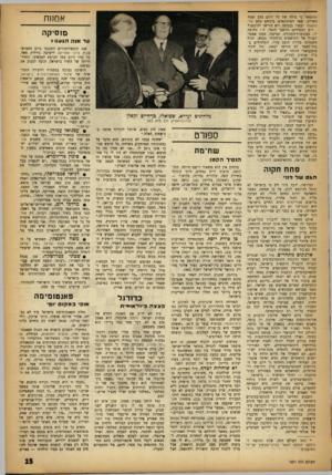 העולם הזה - גליון 1371 - 18 בדצמבר 1963 - עמוד 15 | והתפאר כי בילה את כל היום בלב שטח האוייב. שאר העיתונאים׳ ביניהם כתב על־המשמר נעצרו בכניסה ולא הורשו להיכנס*. רוב הצעירים, חושבי הכפר, ה ו מחוצה לי,