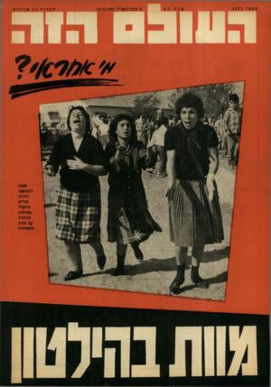 העולם הזה - גליון 1371 - 18 בדצמבר 1963 - עמוד 24 | מספר 1371 :ת תשכ״ד18.12.1963 , 98ל׳ אשת המנופאי ההרוג מוריה (כמרכז) מקוננת עם כנות