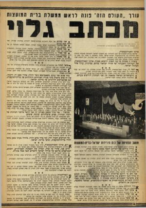 העולם הזה - גליון 1371 - 18 בדצמבר 1963 - עמוד 8 | שרו ,.העור הזה״ פונה רואש ממשלת בדית המועצות לכבוד מר ניקיטה סרגייביץ׳ כרושצ׳וב, ראש ממשלת איחוד הקהיליות הסוציאליסטיות המועצתיות, מוסקבה. אדוני ראש־הממשלה,