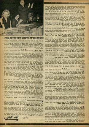 העולם הזה - גליון 1371 - 18 בדצמבר 1963 - עמוד 9 | כמעט לגמרי בין הנידונים למרת בעוזנות של אלימות ובריונות. אני יודע כי גם בארצות אחרות בולטים דרקא יהודים בין הפושעים הכלכליים למיניהם. בבית־הספר הציוני למדתי כי