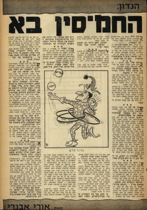 העולם הזה - גליון 1372 - 25 בדצמבר 1963 - עמוד 5 | לא ידוע, כרגע, מתי תצליח סין לייצר את פצצת־האטום הראשונה שלה. … פין היא מעצמה שכל-כולה שואפת אל פצצת־האטום.