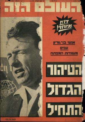 העולם הזה - גליון 1426 - 6 בינואר 1965 - עמוד 1 | נשי בו־־\ור,ון עפים מעמדות המפתח הטיהור שגט תשב״ה6.1.1965 , המחיר ^