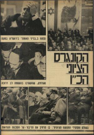 העולם הזה - גליון 1426 - 6 בינואר 1965 - עמוד 10 | ננתח ב״בנייני האומה־ ביוושל־ס בטקס הב״1 בעולם ותפקיד* התנועה הציונית״ .בו הרחיב את הדיבור 4על הסכנות