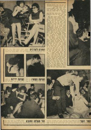 העולם הזה - גליון 1426 - 6 בינואר 1965 - עמוד 15 | לא רואים אותו בכלל. בקבוקים עפים מעל ואשי הרוקדים ומתנפצים על הקירות המוארים בחשמל אדום לוהט. ״היי, בובה,״ מתקרב בצעדים מתנדנדים כדורגלן מכבי חיפה ,״בואי
