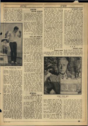 העולם הזה - גליון 1426 - 6 בינואר 1965 - עמוד 20 | אנשים שאלה למבקרי האדם היחיד שזזיתר על טקס פתיחת הקונגרס הציוני, כדי ללכת לחדרו של משה שרת, היה טדי ל,ולק. הוא ישב עם שרת בבית־החולים הדסה בירושלים, האזין עמו