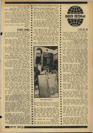 העולם הזה - גליון 1426 - 6 בינואר 1965 - עמוד 22 | עו בהטן מה זה ציוני? מכריחים אותי לכתוב משהו על הקונגרס הציוני. אין לי מה. אין לי מושג מיהו ציוני. בטכס הפתיחה דחפו לידי 250 חוברות־הסברה. קראתי. עכשו גם אין
