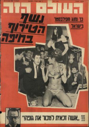העולם הזה - גליון 1426 - 6 בינואר 1965 - עמוד 28 |