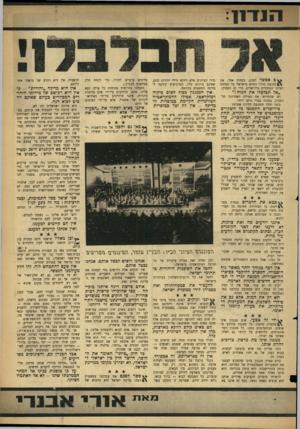 העולם הזה - גליון 1426 - 6 בינואר 1965 - עמוד 7 | ם אפשר לסכם, בפסוק אחד, את תגובת הדור החדש בישראל על המחזה הציוני המתקיים בירושלים, הרי זה הפסוק: ״אל תבלבלו את המוח:״ יש שהחריפו את המילה האחרונה של הפסוק,