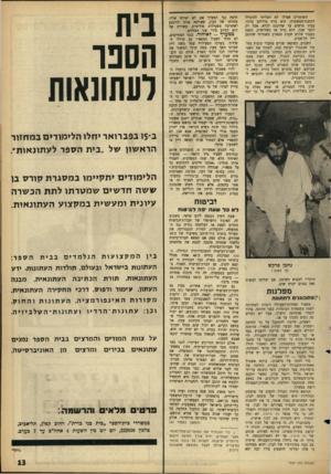 העולם הזה - גליון 1427 - 13 בינואר 1965 - עמוד 13   השוטרים אפילו לא הצליחו להובילו לתחנת־המשטרה. הוא ברח מידיהם בדרך. עברו חדשים עד שהוכנס לכלא, אבל רק לחצי שנה. הוא ברח אז בשלישית, נתפס כעבור שלוש שעות במארב