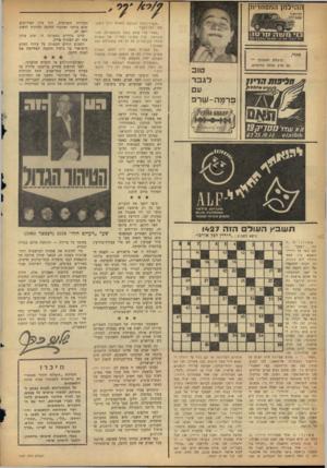 העולם הזה - גליון 1427 - 13 בינואר 1965 - עמוד 2   ההילמןהמסח רי ת מנוי, קיבלת חשבונך — נא פרע אותו בהקדם. תא עודר׳ הםויק19 )0121611 טוב לגבר פ•ר דמ ה ־ —ש;ר פ 1£55י) 1ו׳ז^ 62 2 5 / 9 / 2 ת ש בץ העוד הוה <427