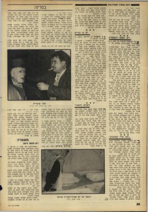 העולם הזה - גליון 1427 - 13 בינואר 1965 - עמוד 20   דצח ב חדר המדרגות (המשך מעמוד ) 15 דינו הופיע בשם חלק מהמשפחה. בני האשד, המקופחת זכו לנצחון מלא — בית המשפט החליט שהמתנה שניתנה לבני האשד, השניה היא