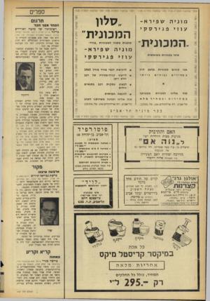 העולם הזה - גליון 1427 - 13 בינואר 1965 - עמוד 22   לפני שתקנה למונית פנה! לפני שתקנה למוניה פנה! ס ו ני השפירא ־ עוזי פ גי ר ס קי .המכונית־סחר מכוניות משומשות אנו מכוניות קוני ם במצב גבוהים ב מחירים טוב ביותר
