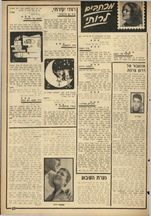 העולם הזה - גליון 1427 - 13 בינואר 1965 - עמוד 25   חתי יהירת׳, שני אני רוצה להתנהג בסדר ולא להפריז. אז עד לאן מותר לי להגיע? גאווה ערם עם אינגבזאד עד הרבנות. רותי יקירתי, כל פעם שאני הולך לסרט של אינגמאר ברגמן