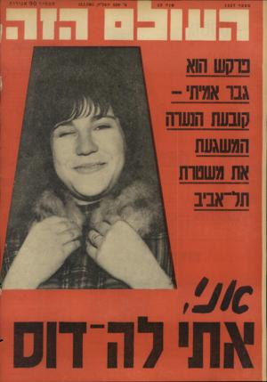 העולם הזה - גליון 1427 - 13 בינואר 1965