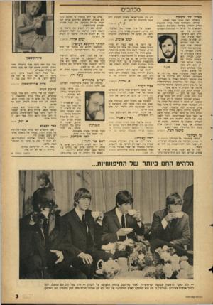 העולם הזה - גליון 1427 - 13 בינואר 1965 - עמוד 3   מכתבים כשלון של משימה נכשלתי, ואני סבור שאני כשלון. קיוויתי ששביתתי בתוך בניין הקונגרס תסייע לפתרון בעייתה החברתית הכאובה והטראגית של ישראל — המתיחות העמוקה