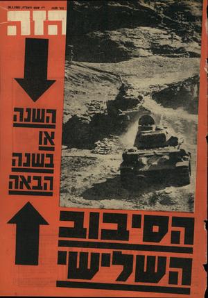 העולם הזה - גליון 1428 - 20 בינואר 1965 - עמוד 1  