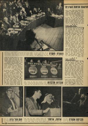 העולם הזה - גליון 1428 - 20 בינואר 1965 - עמוד 19   הבקעת אומות הערבים ליוזמי הועדה. ביום הששי האחרון ערכה הועדה את ישיבתה הפומבית הראשונה. מאחורי שולחן ארוך, על ;במת אולם מוגרבי בתל־אביב, ישבו עשרה מבין חותמי