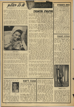 העולם הזה - גליון 1428 - 20 בינואר 1965 - עמוד 21   האם והסופרת ליהודית מזור, מלכת־היופי הישראלית בדימוס, יש ארבעה ילדים, ביניהם בת אחת בגילה. דבר זה נודע לי באורח בלעדי וסודי. לפני חודש אירעה התקרית הבינלאומית