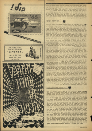 העולם הזה - גליון 1428 - 20 בינואר 1965 - עמוד 25   מלחמתו הקשה ביותר היתד, על מי הליטאני, אך לבסוף השלימה ישראל עם העובדה שמי הנהר הלבנוני לא יובאו כלל בחשבין. זאת, בתקווה שבמיקרה הצורך תוכל לקנות מים מן
