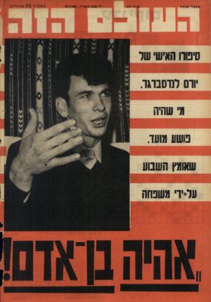 העולם הזה - גליון 1428 - 20 בינואר 1965 - עמוד 28   י״ז שבט תשכ״ה20.1.1965 , המחיר 9 0אגורות פושע מועד, שאומץ חו על=ידי