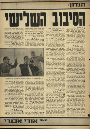 העולם הזה - גליון 1428 - 20 בינואר 1965 - עמוד 7   ה נ דון ה0ינ1נ השליש• ^ נו הולכים לקראת מלחמה. אחרי ^ 4הסיבוב הראשון של , 1948 והסיבוב השני של , 1956 יבוא הסיבוב השלישי. אולי יפרוץ עוד כ .1965-הרוב לוודאי