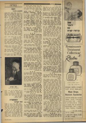 העולם הזה - גליון 1428 - 20 בינואר 1965 - עמוד 8   הנידון (המשן מעמוד )7 יכולים הערבים להטות חלק מן המים׳ אביו אין הם יכולים להטות יותר מן הכמות שהוקצתה להם בתוכנית ג׳ונסטון. מבחינה טופוגראפית, הנדסית וכר, אין