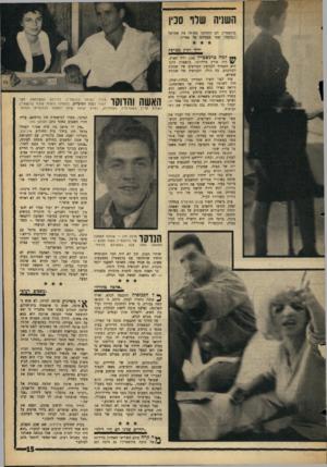 העולם הזה - גליון 1429 - 27 בינואר 1965 - עמוד 15 | השניה שלו סכין ברנשטיין. הם התחתנו באותה עת שמרסל ו״בובה״ שמו פעמיהם אל פאריז. ידיד יתיר! מצרפת למה ברנשטיין 34 יליד הארץ, היה פורץ מילדותו. בראשית דרכו הוא