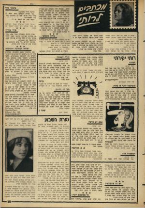 העולם הזה - גליון 1429 - 27 בינואר 1965 - עמוד 19 | כותב ,״שבכתה שלי, בחברה, וגם כשהייתי בתנועת־נוער, הבנות הן תמיד יותר מטומטמות מהבנים. הן לא מבינות עיניינים, הן פסיכיות, טיפשות, פחדניות, עקומות ובוגרות. הכרתי