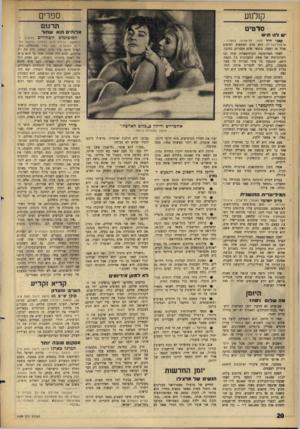 העולם הזה - גליון 1429 - 27 בינואר 1965 - עמוד 20 | ק1לנ 1ע ספרים סרטים תרמם אלוהי הוא שחור המוסלמים השחורים (לואיס א. יש דנו תי ש פאני היל ארצות־הברית) הוא סרט המתאים לצופים מגיל 16 ומטה. בתנאי שהם מפגרים,