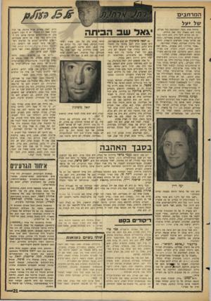 העולם הזה - גליון 1429 - 27 בינואר 1965 - עמוד 21 | המרח בי ם של יעל מזוודה אחת נסעה והסתובבה בכל העולם. בסוף היא נשארה בכל זאת מזוודה. זה מה שקרא ליעל דיין. היא היתד. בכל העולם. ביקרה חמש פעמים באמריקה, ונתנה