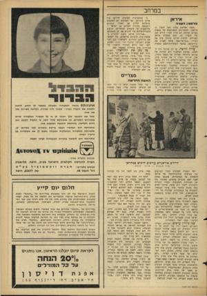 העולם הזה - גליון 1429 - 27 בינואר 1965 - עמוד 23 | במרחב איראן פלס טי! ה שני ה ״סבנה מאיימת עלינו מצד הגבול העיראקי, והתמרונים המשותפים של צבאות מצרים ועיראק הם עדות לכך,״ הודיע חסן עלי מנצור ,45 ,ראש ממשלת