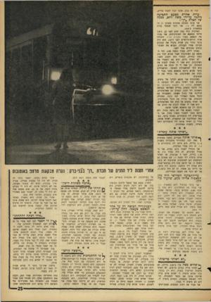 העולם הזה - גליון 1429 - 27 בינואר 1965 - עמוד 25 | הרי זה נכון. אינני יכול לזכור בדיוק. עדות אחרת מטעם התביעה ניתנה על־ידי משה וולט. מנקה של חברת ״דן״ : אני עובד כמנקה מכונות בחניון דן הנמצא ליד צ.ד. אני זוכר