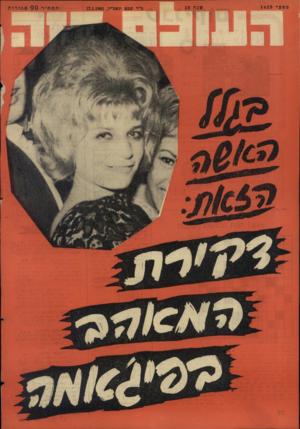 העולם הזה - גליון 1429 - 27 בינואר 1965
