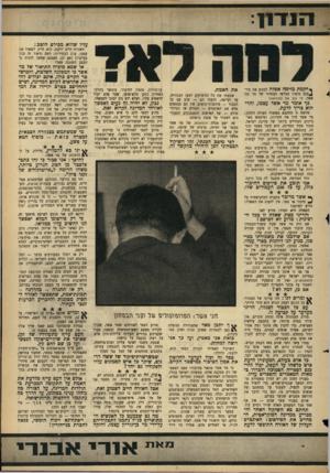 העולם הזה - גליון 1429 - 27 בינואר 1965 - עמוד 7 | עליו שהוא מכירם היטב: האזרח חייב לדעת. הוא חייב לשאול את עצמו, ערב הבחירות: האם תיאור זה נכון בעיקרו? ואם כן, האמנם אפשר להניח כי המצב השתנה מאז? רקמה מזימה