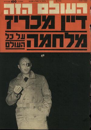 העולם הזה - גליון 1430 - 3 בפברואר 1965 - עמוד 1   מספד 1430 \ אגורות ונ לבל 1ה