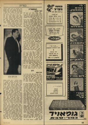 העולם הזה - גליון 1430 - 3 בפברואר 1965 - עמוד 12   במדינה הממשלה בן יה 1ד ה 68 ,ח!א 7 לכל מטרה צרכי צילום והפרטה • מצלמות #מסרטות • פיתוח פילם והדפסה • ספרית סירטונים לשרותך מכירת סוף העונה מעילי זמש מחסן בית