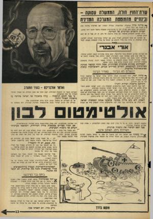 העולם הזה - גליון 1430 - 3 בפברואר 1965 - עמוד 13   שות־הסוץ חורה, הממשלה עסוקה - !בינתיים מתמוטטת ה מעונה המדינית ך • מדינה כולה מסתכלת, כמהופנטת, בגבולה הצפוני. שם מאיימות מדינות ערב   * להסות את יובלי הירדן.