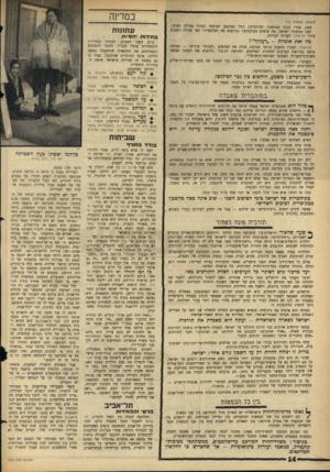 העולם הזה - גליון 1430 - 3 בפברואר 1965 - עמוד 14   במדינה (המשך מעמוד ) 13 עתה, אחרי הכנה ממושכת ומדוקדקת, החל המיבצע הצרפתי הגדול בעולם הערבי. ישנו מכשול: ישראל. מד, עושים הצרפתים? ״עוקפים את המיכשול,״ כפי