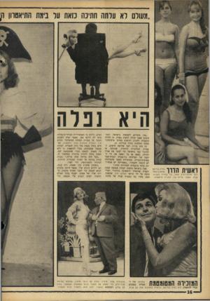 העולם הזה - גליון 1430 - 3 בפברואר 1965 - עמוד 16   וז8 ״מעולם לא עלתה חתיכה כזאת על בימת התיאטרון \ן היא נפלה ראשית הדרו רות מלכת־המים , 1959 בה נבחרה כסגנית שניה. למטה: עליזה גור, הסגנית הראשונה. ״אין סיכויים