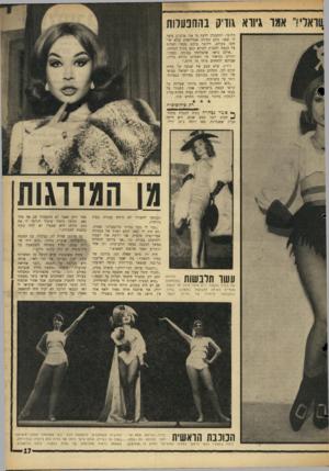 העולם הזה - גליון 1430 - 3 בפברואר 1965 - עמוד 17   1וראלי!״ אמר גיורא גודיק בהתפעלות וולובר, והתעניין לדעת מי אני. אלברט סיפר לו שאני סתם בחורה אמריקאית שלא שיחקה מעולם. וולובר ביקש ממני לעלות על הבמה ולנסות