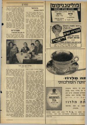 העולם הזה - גליון 1430 - 3 בפברואר 1965 - עמוד 18   בוליטנניחונז! המנדדה העוית לטמאות אין ספק שענף הספורט הישראלי המועסק ביותר בזירה הבינלאומית הוא הכדורסל. שילובה של ישראל בענף ספורט זה במסגרת האירופית, מבטיח