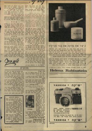 העולם הזה - גליון 1430 - 3 בפברואר 1965 - עמוד 2   איך היית אתה מרגיש אילו החזקת בקרבך, במשך שנים, סקופ עולמי — ואתה כלל לא ידעת זאת? השבוע פירסם אחד הצהרונים, בעמוד הראשון ובמסגרת מיוחדת, את הידיעה הבאה: