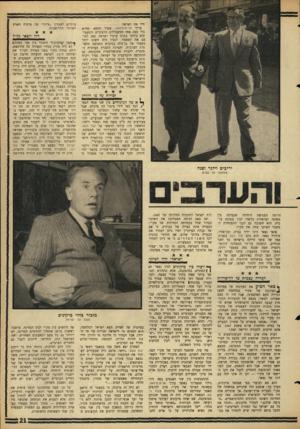 העולם הזה - גליון 1430 - 3 בפברואר 1965 - עמוד 21 | היא חשובה גם לגבי התפתחות המשבר הפוקד עתה את מק״י. … שותפים להן כמעט כל חברי מק״י הערביים. … גם הקמת גוף זה, בהשתתפות מק״י, היתה כרוכה במאבק סמוי בין שני פלגי