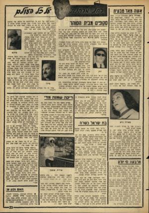 העולם הזה - גליון 1430 - 3 בפברואר 1965 - עמוד 23   אשה מאד טבעית מאירה גרא, ממנהלות משכית, נסעה לניו־יורק כדי להראות לאמריקאים מהו סמל האשד, הצברית הבריאה בגופה ובנפשה. היא הראתה להם .״באמריקה,״ היא אומרת